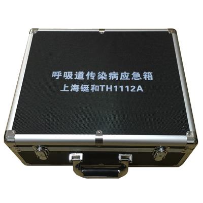 TH1112A呼吸道传染病应急箱