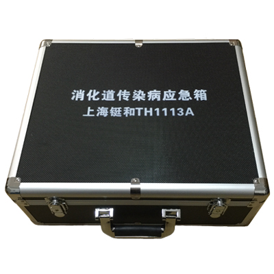 TH1113A消化道传染病应急箱