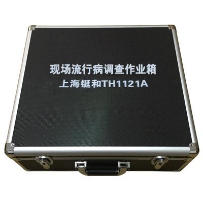 TH1121A现场流行病调查作业箱