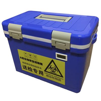 B类生物安全运输箱DH1103
