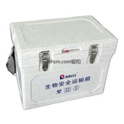 A类生物安全运输箱DH1104