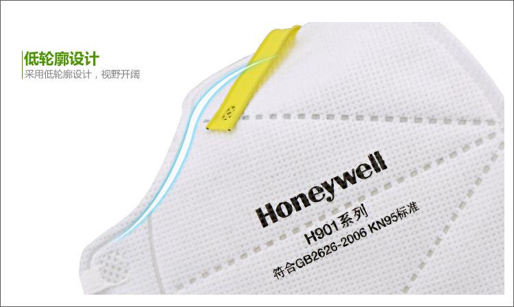 霍尼韦尔H901口罩低轮廓设计