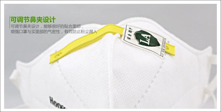 霍尼韦尔H901口罩可调节鼻夹设计