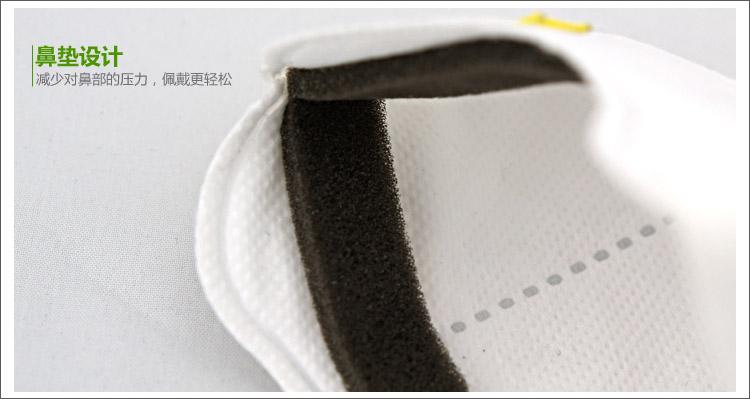 霍尼韦尔H901口罩鼻垫设计