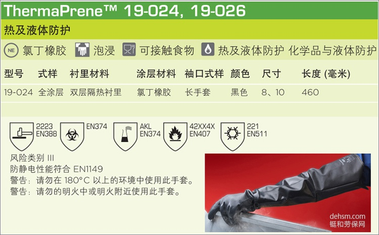 Ansell安思尔19-024耐高温手套热及液体防护