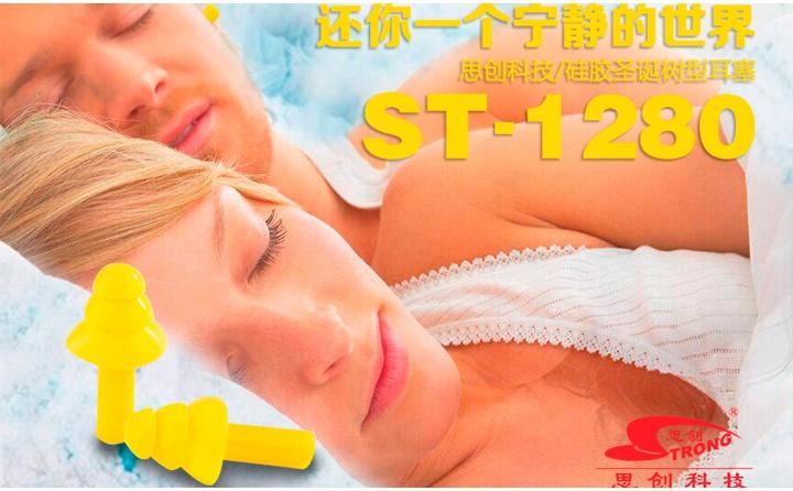 思创ST-1280硅胶防噪音耳塞使用