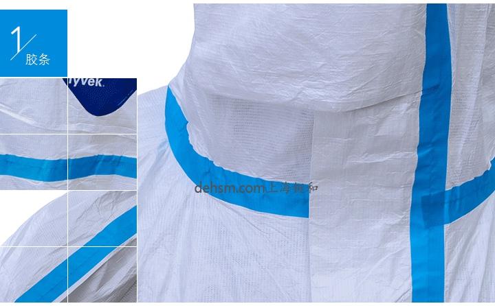 杜邦Tyvek1422A医用防护服缝接处采用医用胶条密封