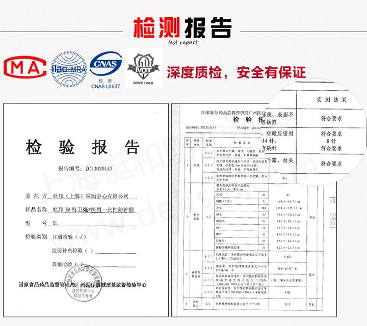 杜邦Tyvek1422A医用防护服检测报告1