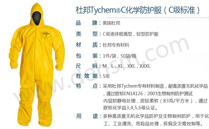 杜邦 TychemC化学防护服产品性能介绍