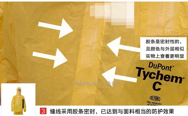 杜邦TychemC化学防护服胶条密封图片