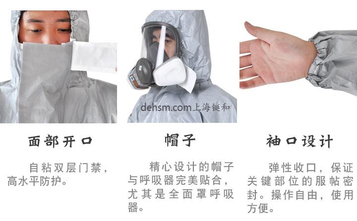 杜邦tychemF防化服细节图片