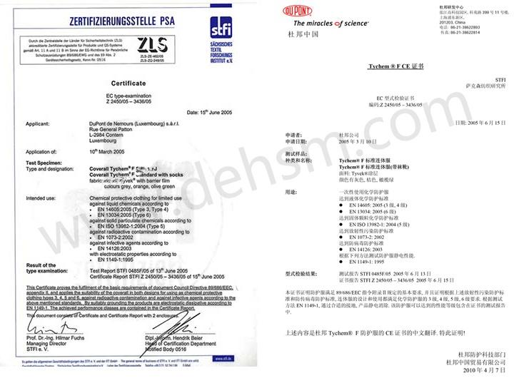 杜邦TychemF防化服CE检测报告