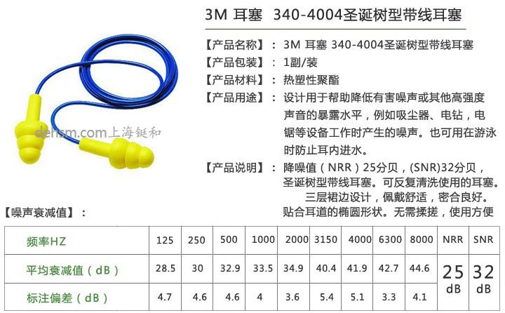 3M340-4004圣诞树型带线耳塞产品性能及特点
