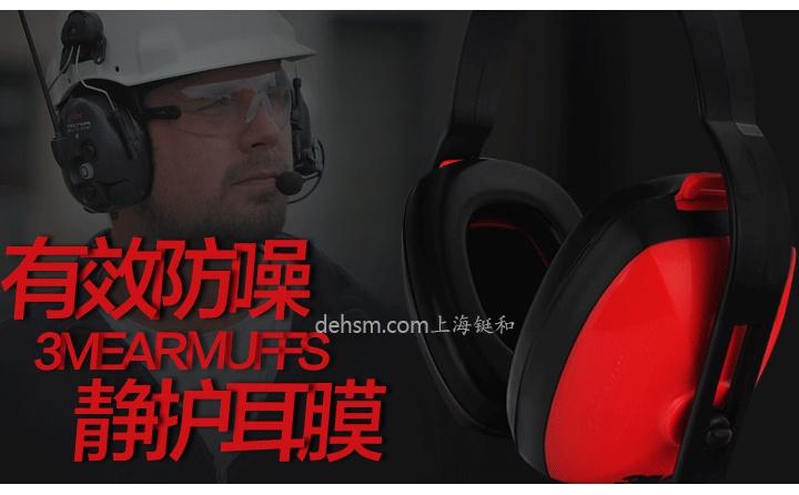 3M1426防噪音耳罩海报图