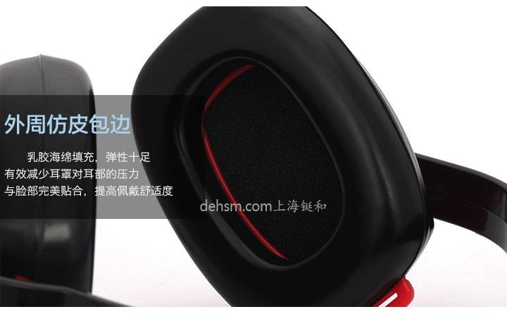 3M1426防噪音耳罩外周仿皮包边