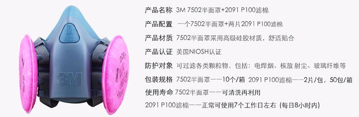 3m7502防尘口罩