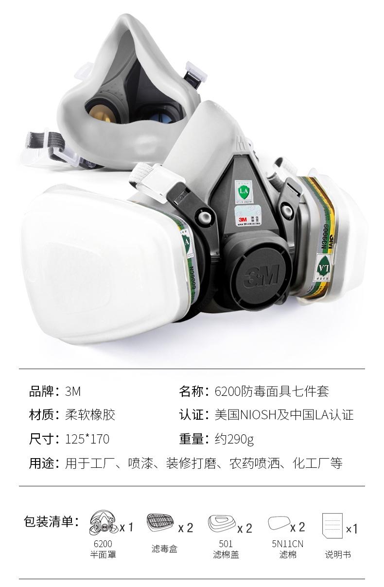 3M6200防毒面具畅销图片