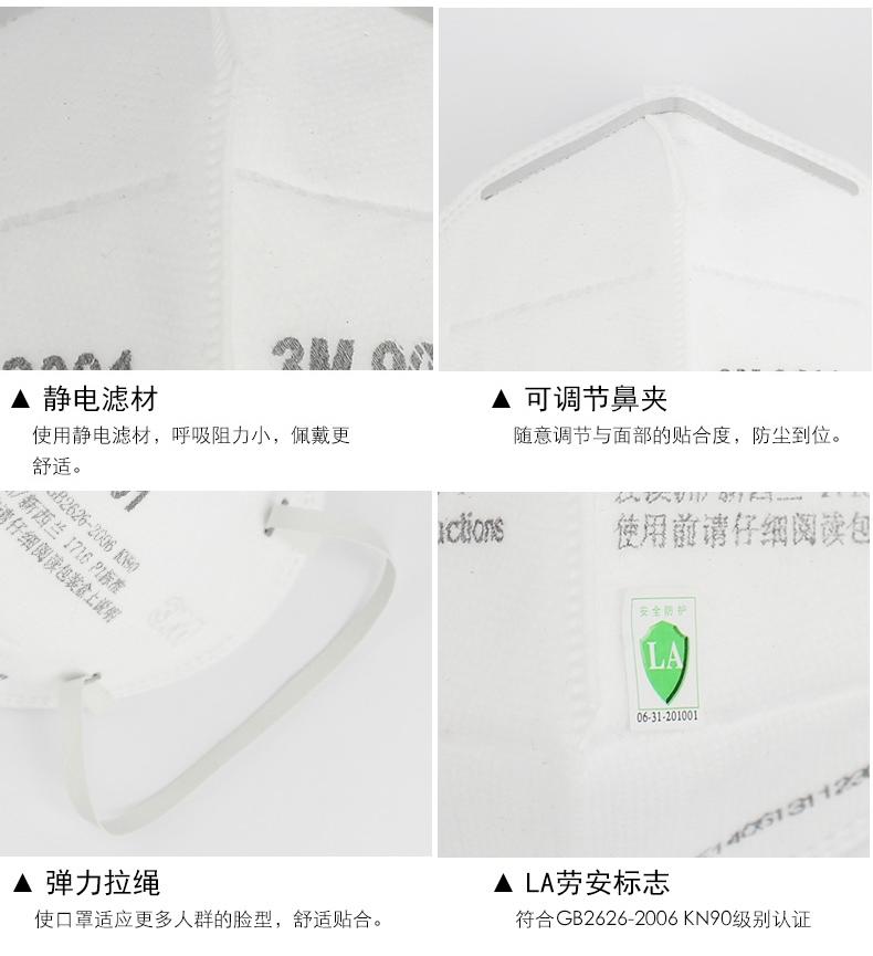 3m9001口罩细节图