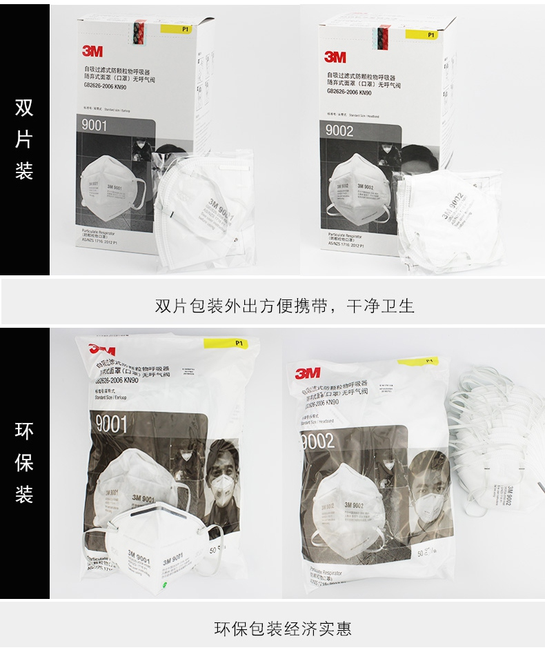 3m9001口罩包装图