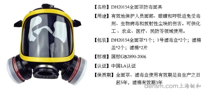 DH20154全面罩防毒面具介绍