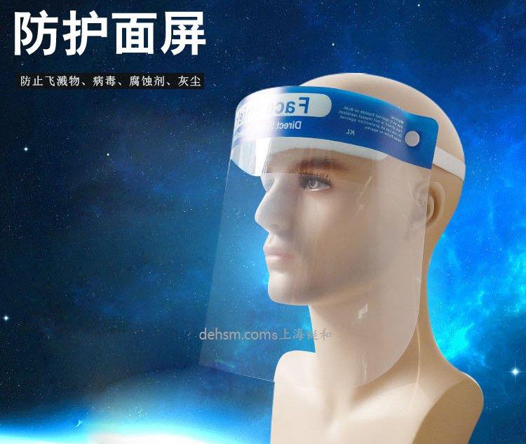DH20150一次性医用防护面屏