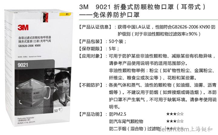 3M9021口罩产品介绍
