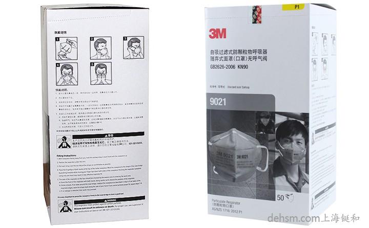 3M9021口罩纸盒包装图片