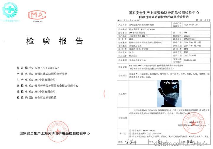 3M9021口罩检测报告