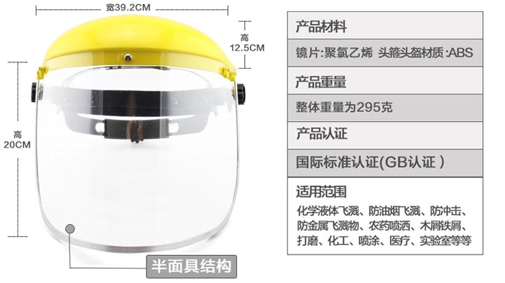 DH20151防护面屏图片1