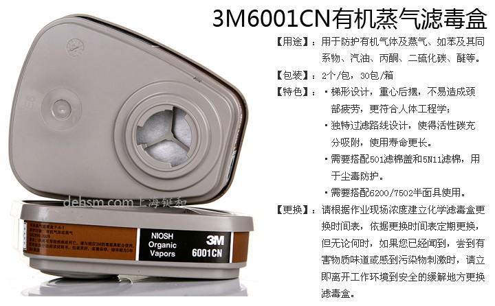 3M6001滤毒盒防有机气体滤毒盒特点及产品性能