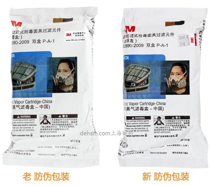 3M6001滤毒盒防有机气体滤毒盒两种包装