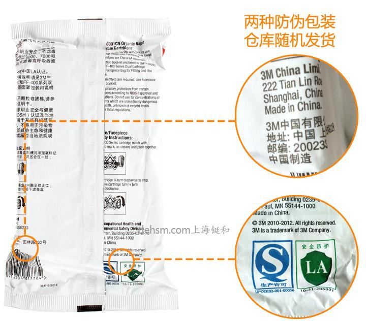 3M6001滤毒盒防有机气体滤毒盒包装袋背后生产许可及LA标