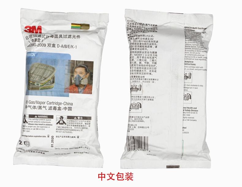 3M6006滤毒盒图片-中文包装