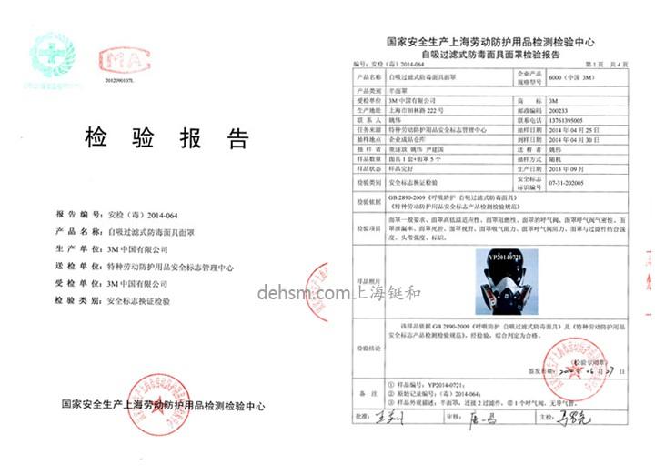 3M6006滤毒盒检测报告