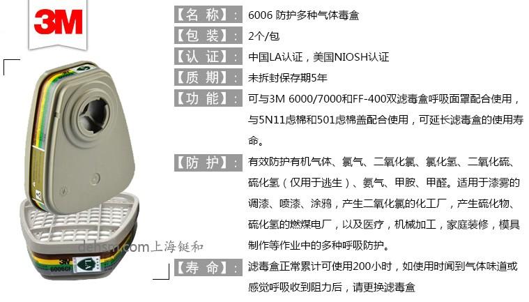 3M6006滤毒盒产品特点及防护性能