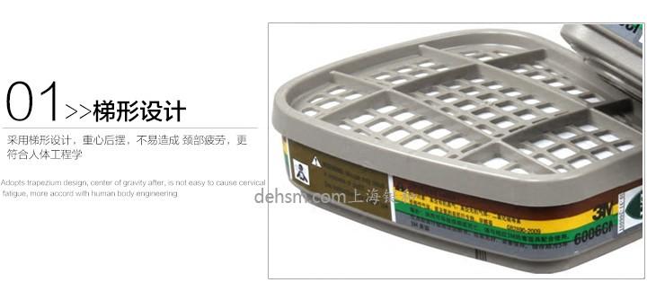 3M6006滤毒盒梯形设计