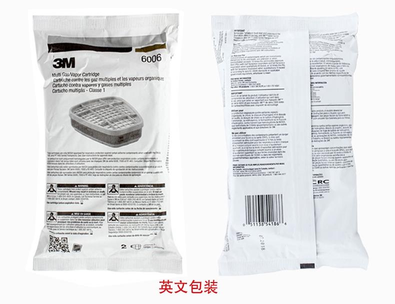3M6006滤毒盒图片-包装