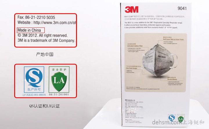 3M9041口罩包装盒反面及产品LA、QS认证标签