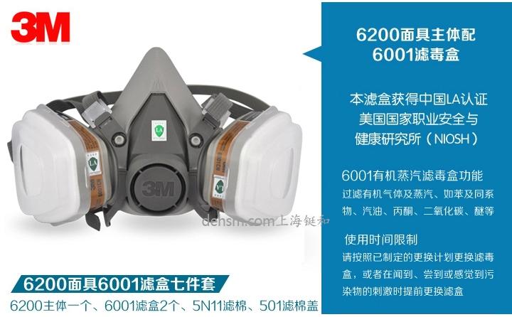 3M6200防毒面具七件套 喷漆防毒面具