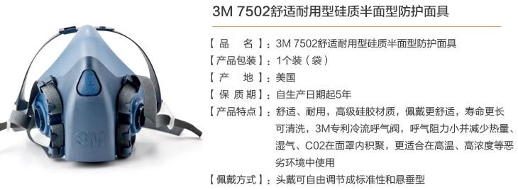 3m7502防毒面具图片1
