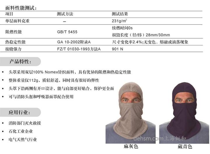 雷克兰119NM-GA阻燃头罩产品参数及特点