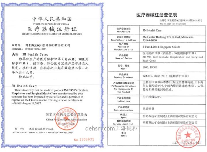 3M1860S医用N95口罩医疗器械注册证及医疗器械注册登记表