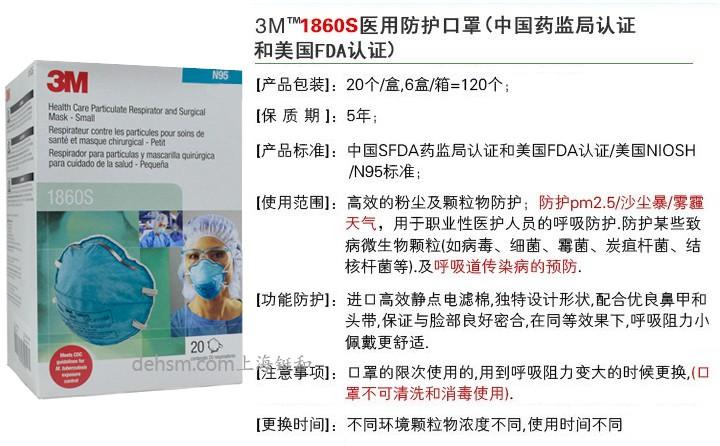 3M1860S医用N95口罩产品性能及特点介绍