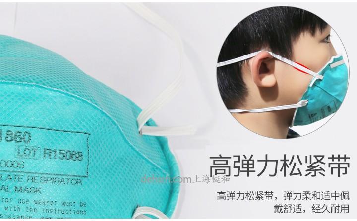 3M1860S医用N95口罩高弹力松紧带