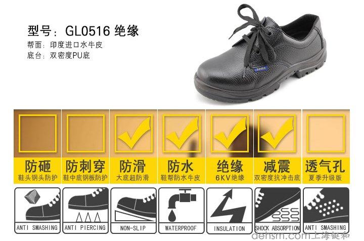 赛纳GL0516绝缘鞋介绍