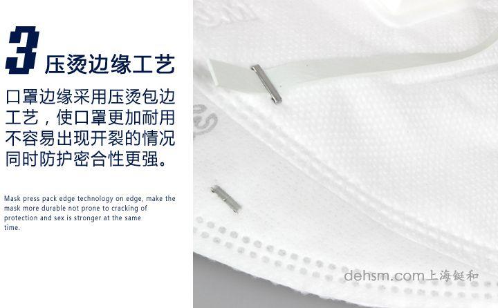 3M9001V口罩边缘压烫包边