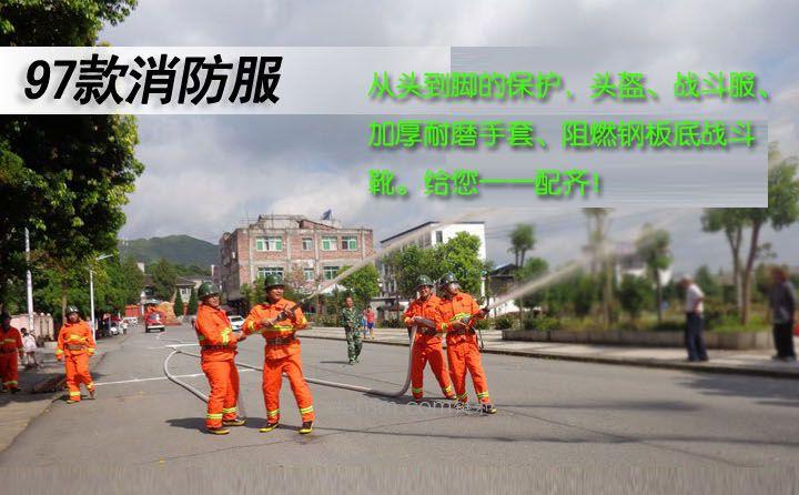 97消防服介绍