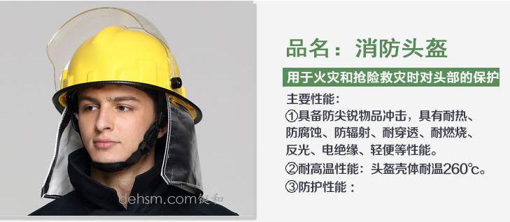 DH-02消防服套装之消防头盔图片