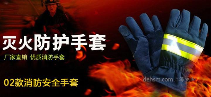DH21502消防手套,灭火阻燃防高温手套