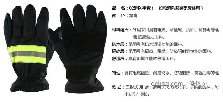 DH21502消防手套图片